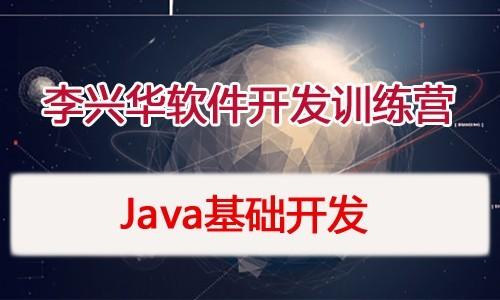【微职位】Java基础知识