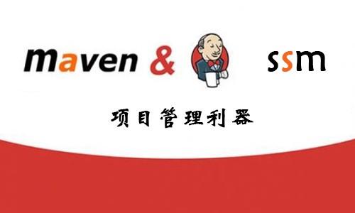 项目管理利器—maven(Maven视频教程)【eclipse版本】