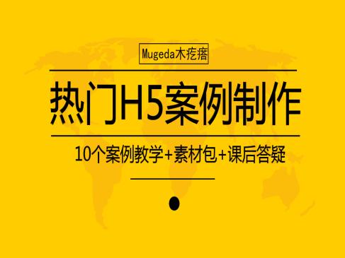 Mugeda木疙瘩热门H5案例制作系列专题