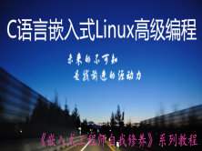 C语言嵌入式Linux高级编程第2期:计算机体系架构与ARM汇编语言设计视频课程