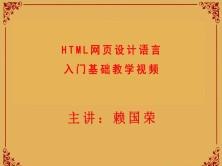 HTML网页设计语言入门基础教学视频