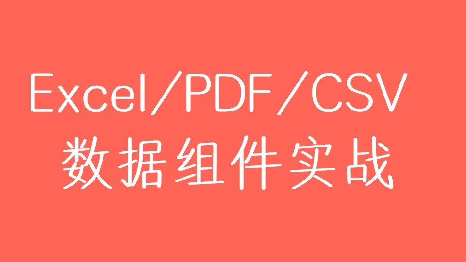 Excel/CSV/PDF数据化组件导出和下载视频教程(连载ing)