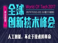 WOTI2017全球创新技术峰会——论坛上午