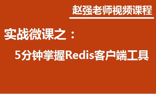 赵强老师:实战微课—5分钟学习Redis客户端工具