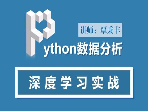 Python数据分析与深度学习实战专题