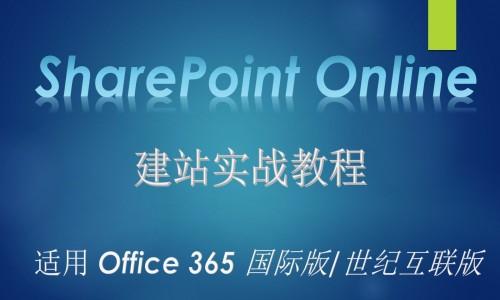 SharePoint Online 建站實戰視頻教程(上)