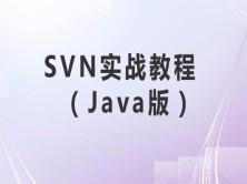 SVN版本控制实战教程(Java版)