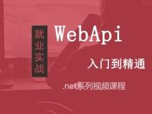 WebApi视频课程