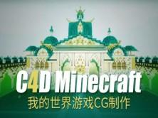 【C4D教程】Minecraft我的世界游戏CG制作过程