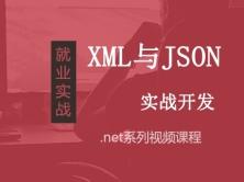 编程语言之XML与JSON实战视频课程