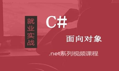 C#面向对象的封装+继承+多态系列视频课程