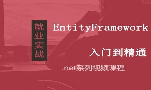 EntityFramework入门到精通实战视频课程