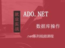 ADO.net操作数据库入门视频课程