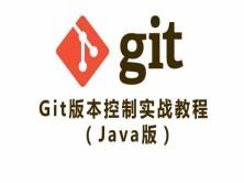 Git入门和Github实战教程(Java版)