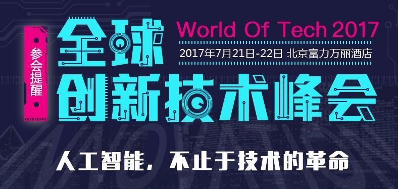 WOTI2017全球创新技术峰会回放视频课程
