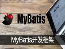 Mybatis学习视频教程+源码