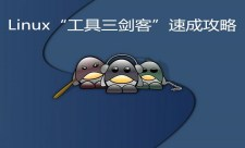 "Linux""工具三剑客""(VIM+GIT+Makefile)"