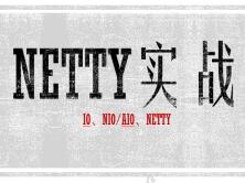 Netty实战(下)视频教程