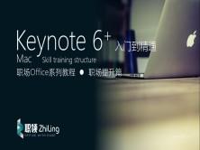 Keynote6 Mac版PPT基础与提升视频教程