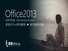Office2013 新特性案例专题