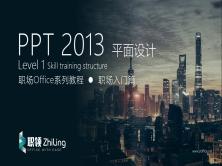 PPT2013 企业级平面设计基础