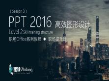 PPT2016 图形高效设计视频教程