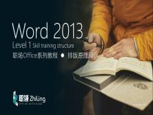 Word2010 职场排版应用(经典版)