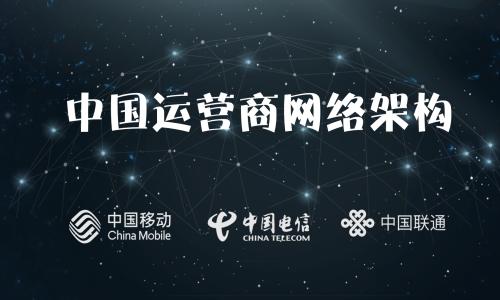 中国运营商网络架构(探索互联网访问全过程视频课程)