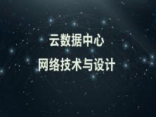 云数据中心网络技术与设计 视频课程