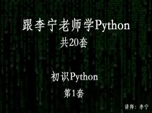 跟李宁老师学Python视频课程(1):初识Python