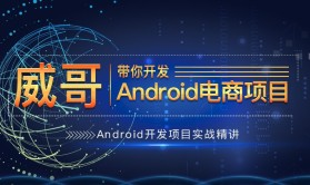 威哥带你手把手开发Android电商项目视频教程