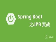 Spring Boot之JPA实战视频课程