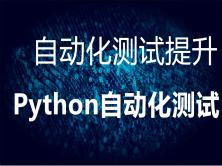 Python自动化测试基础提升视频教程