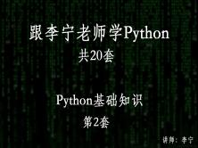 跟李宁老师学Python视频课程(2):Python基础知识