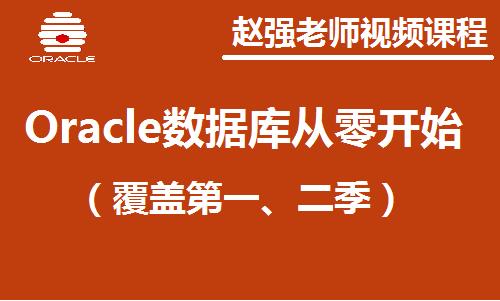 趙強-Oracle數據庫從零開始