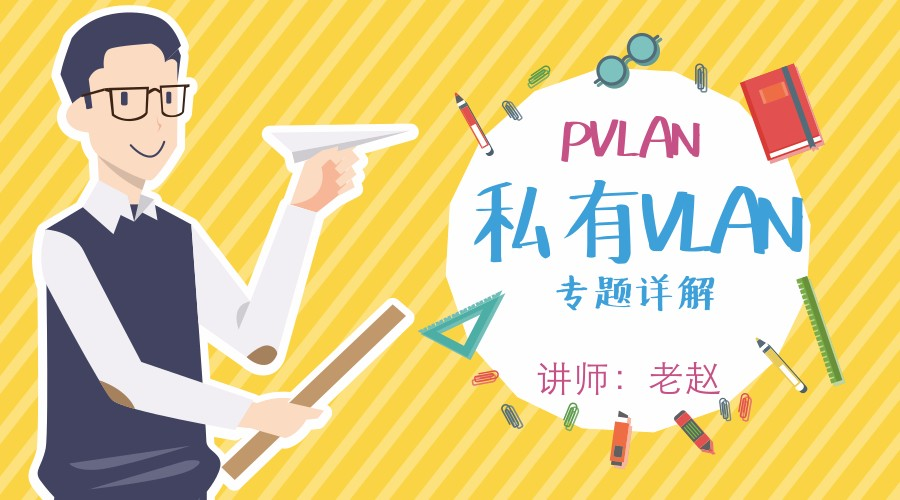 PVLAN (私有VLAN)专题详解视频课程