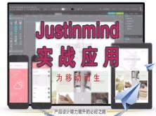Justinmind实战应用视频教程(持续更新中)