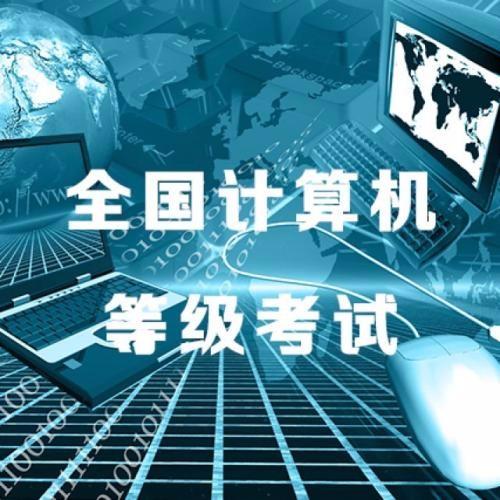国家计算机二级MS office高级应用等级考试---PPT篇
