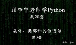 跟李宁老师学Python视频课程(3): Python条件、Python循环和Python其他语句