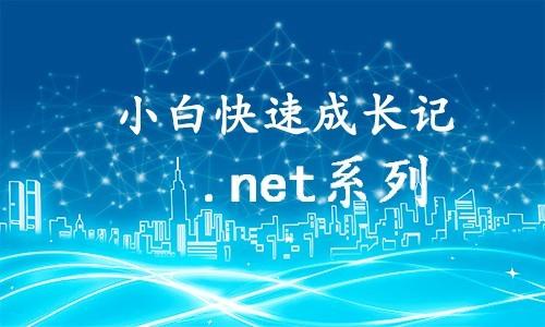 小白成长记之.net系列专题