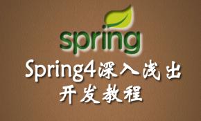Spring4深入浅出开发视频教程