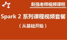 赵强-大数据之Spark 2 课程视频系列专题
