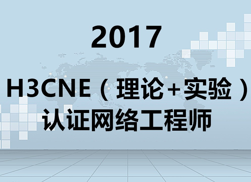 2017**版H3CNE认证网络工程师视频课程(理论+实验)