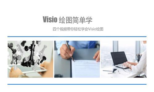 Visio绘图基础教学视频教程
