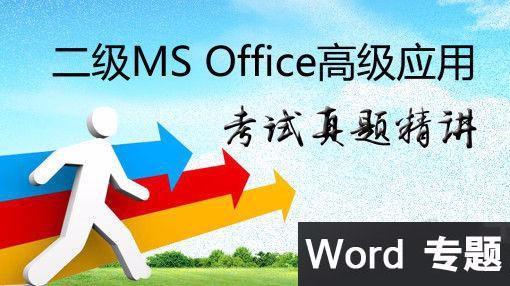 国家计算机二级MS office高级应用等级考试-Word篇