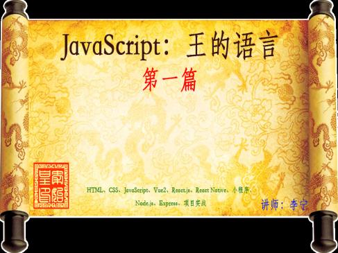 JavaScript全栈开发1:JavaScript王的语言