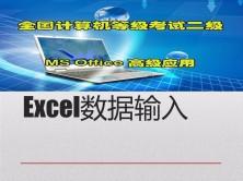 国家计算机二级MS office高级应用等级考试—Excel篇