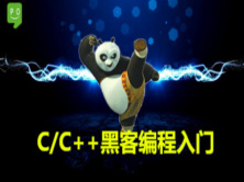 C/C++黑客編程入門視頻課程