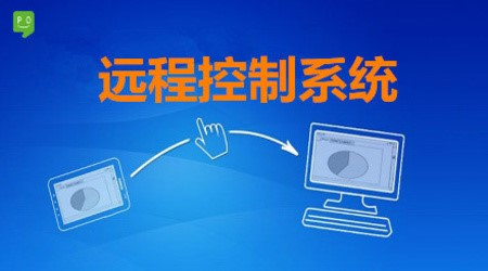 远程控制系统系列视频课程
