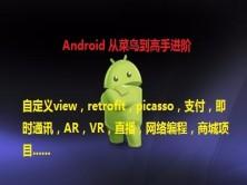 Android入门与进阶视频教程